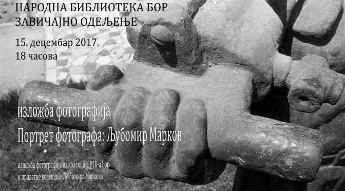 Портрет фотографа: Љубомир Марков