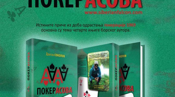 Представљање Драгана Соколова